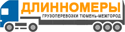 Грузоперевозки - Тюмень - Мегион